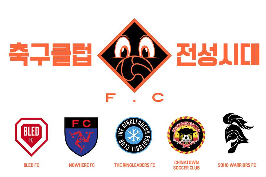 축구클럽전성시대커버