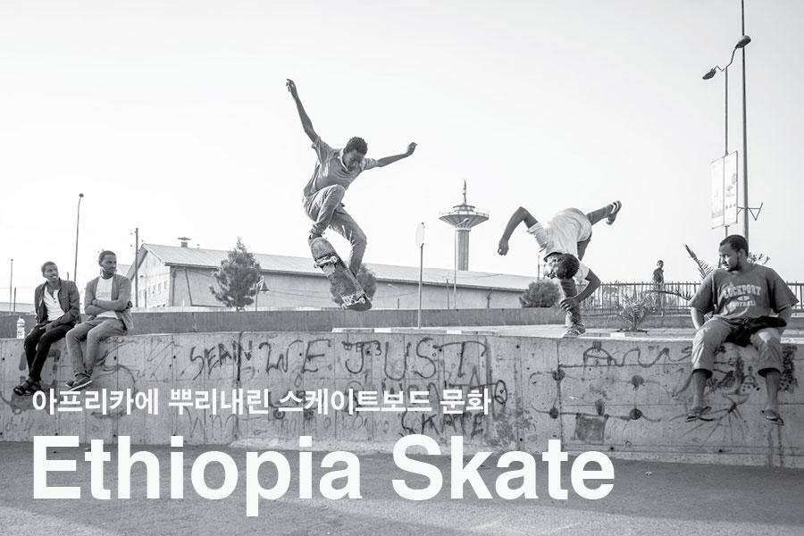 khi_feature_ethiopiaskate